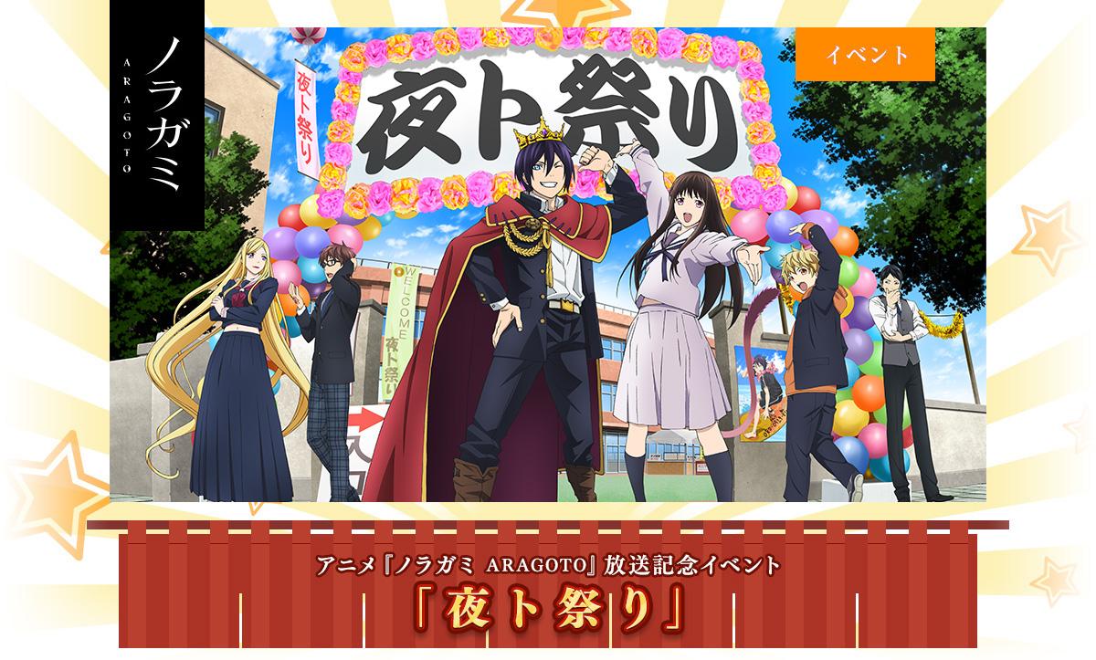 Tvアニメ ノラガミ Aragoto 公式サイト