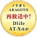 再放送中!Dlife、AT-Xほか